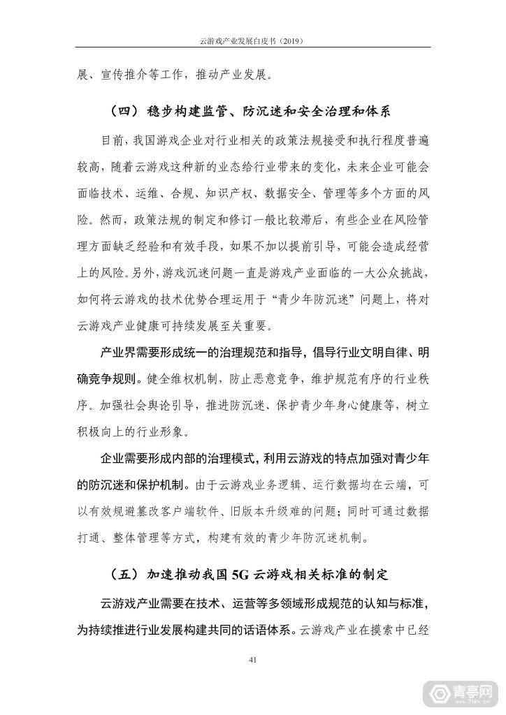 信通院发布《云游戏产业发展白皮书(2019年)》 (46)
