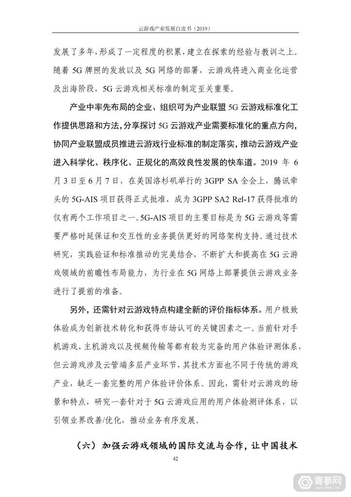 信通院发布《云游戏产业发展白皮书(2019年)》 (47)