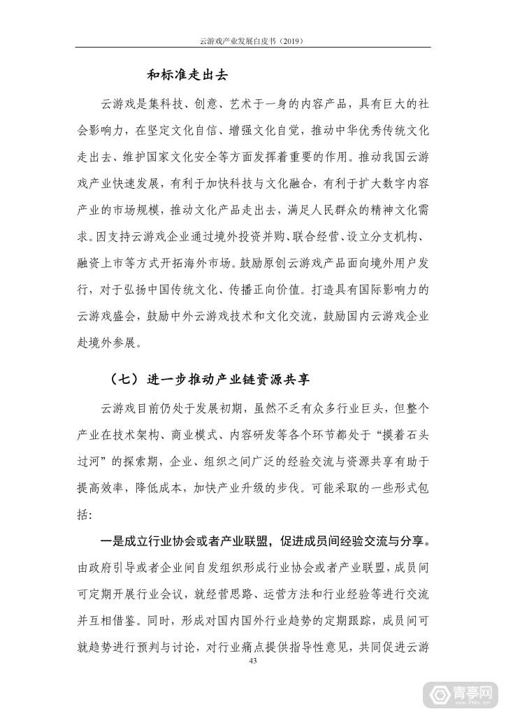 信通院发布《云游戏产业发展白皮书(2019年)》 (48)