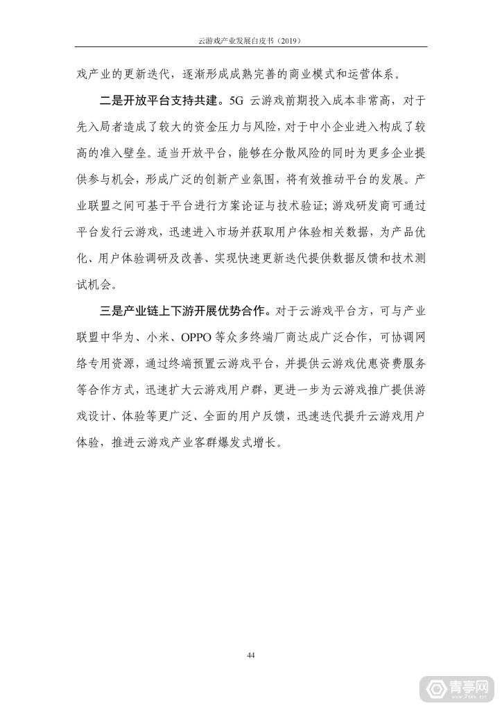 信通院发布《云游戏产业发展白皮书(2019年)》 (49)