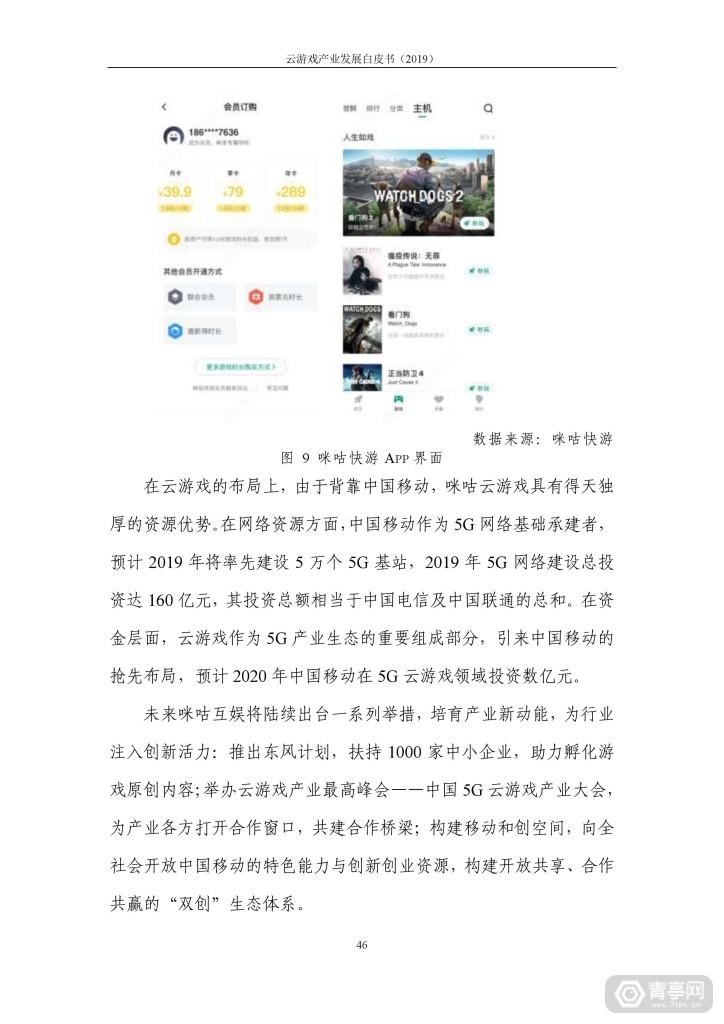 信通院发布《云游戏产业发展白皮书(2019年)》 (51)