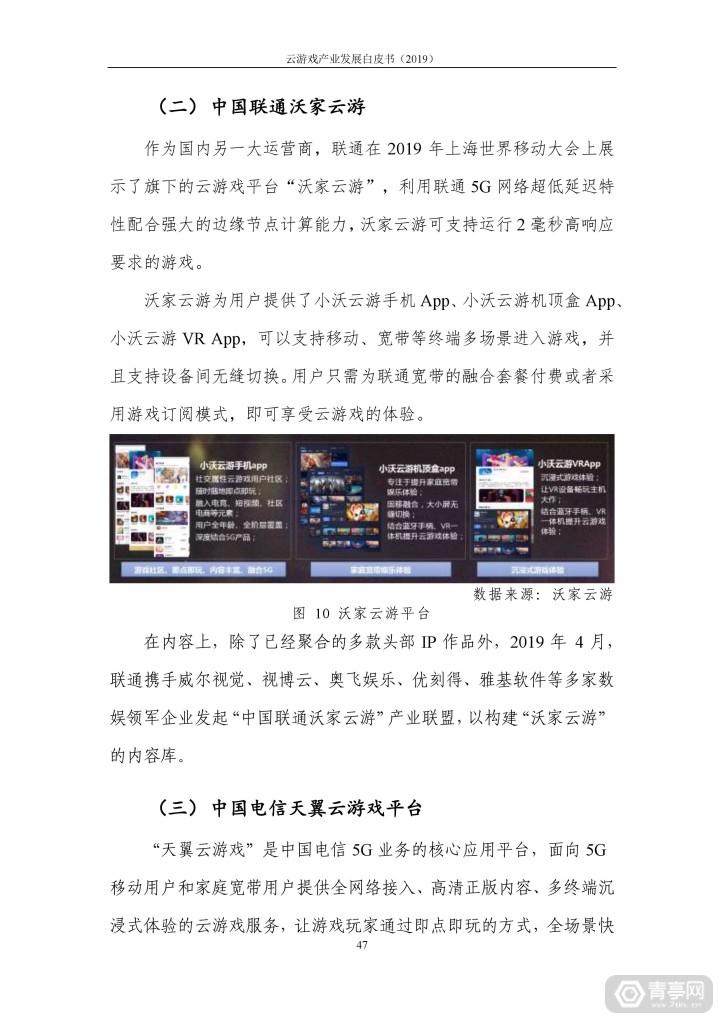 信通院发布《云游戏产业发展白皮书(2019年)》 (52)
