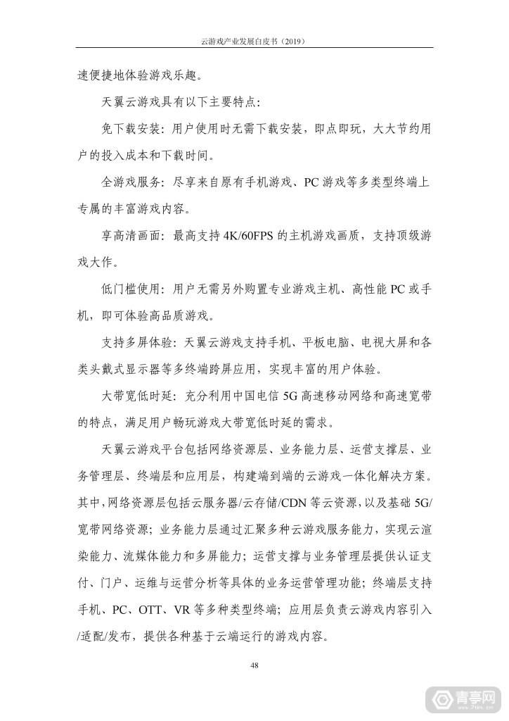 信通院发布《云游戏产业发展白皮书(2019年)》 (53)