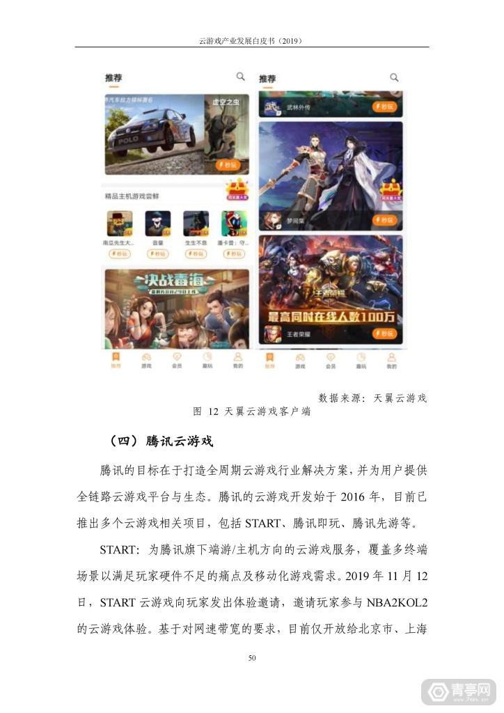 信通院发布《云游戏产业发展白皮书(2019年)》 (55)