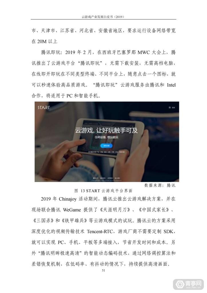 信通院发布《云游戏产业发展白皮书(2019年)》 (56)