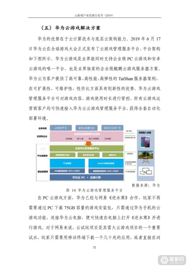 信通院发布《云游戏产业发展白皮书(2019年)》 (57)