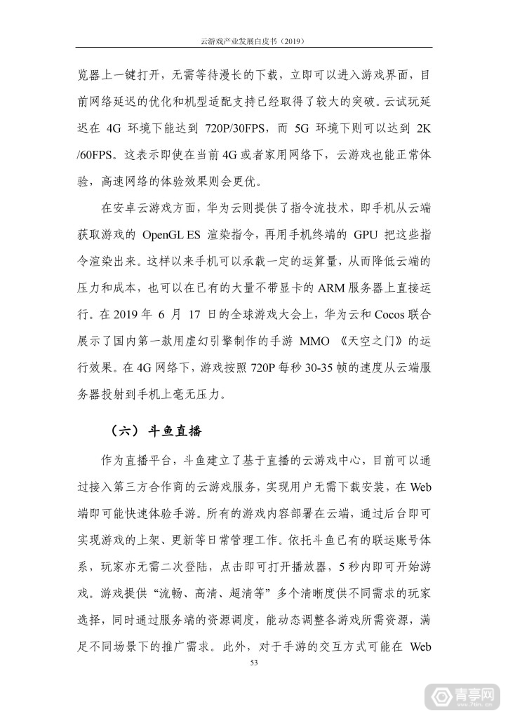 信通院发布《云游戏产业发展白皮书(2019年)》 (58)