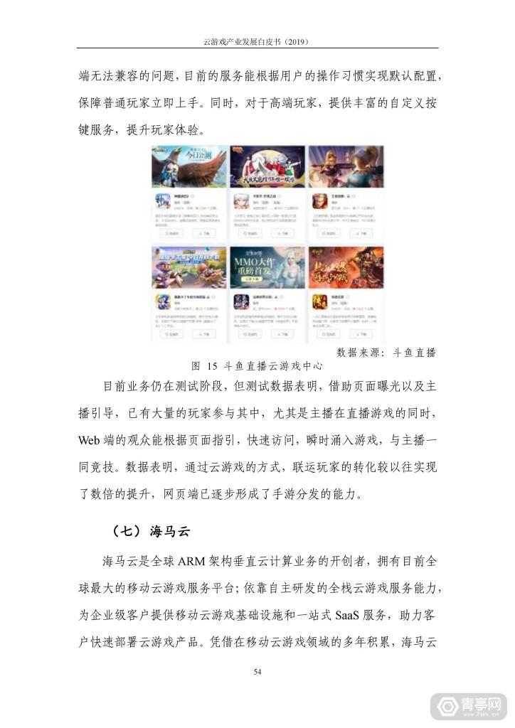 信通院发布《云游戏产业发展白皮书(2019年)》 (59)