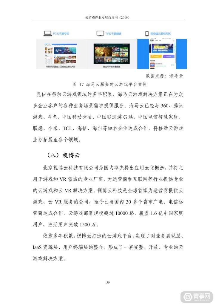 信通院发布《云游戏产业发展白皮书(2019年)》 (61)