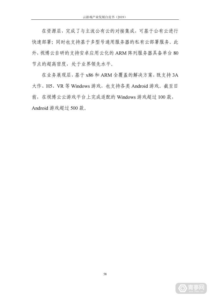 信通院发布《云游戏产业发展白皮书(2019年)》 (63)