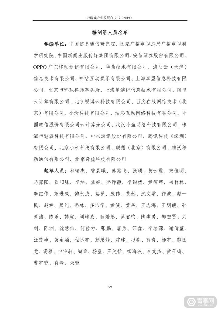信通院发布《云游戏产业发展白皮书(2019年)》 (64)
