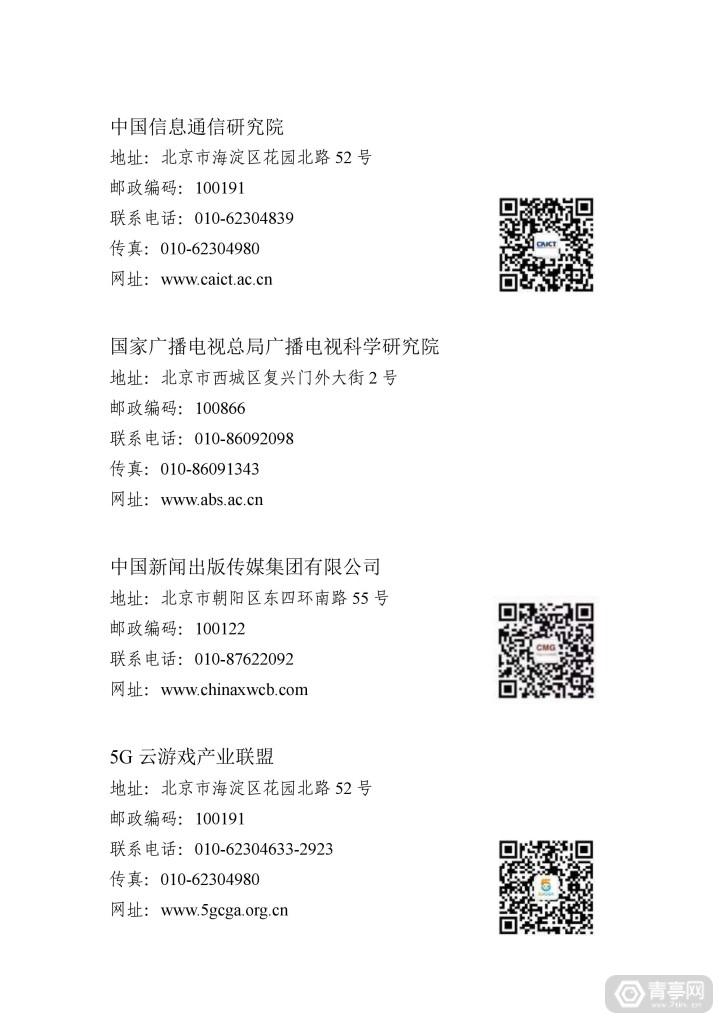 信通院发布《云游戏产业发展白皮书(2019年)》 (65)