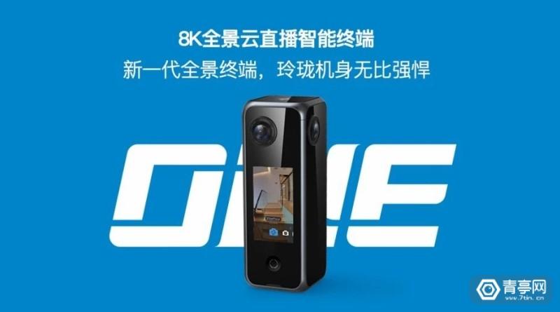 圆周率科技发布VR直播全景相机:Pilot One 8K