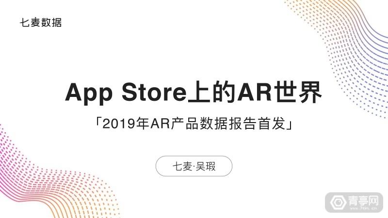 七麦研究院发布AR产品数据报告 (1)