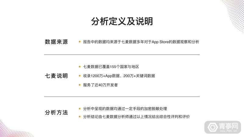 七麦研究院发布AR产品数据报告 (2)