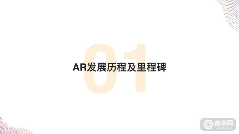七麦研究院发布AR产品数据报告 (4)
