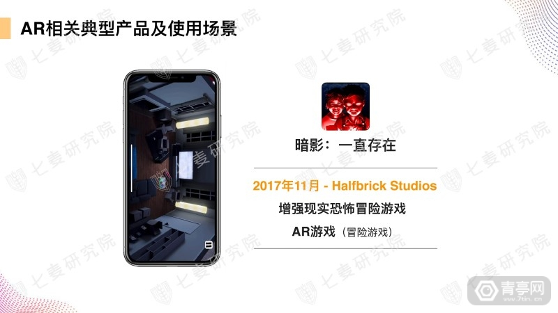 七麦研究院发布AR产品数据报告 (11)