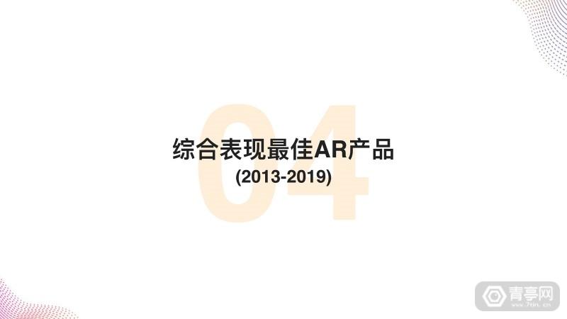 七麦研究院发布AR产品数据报告 (24)