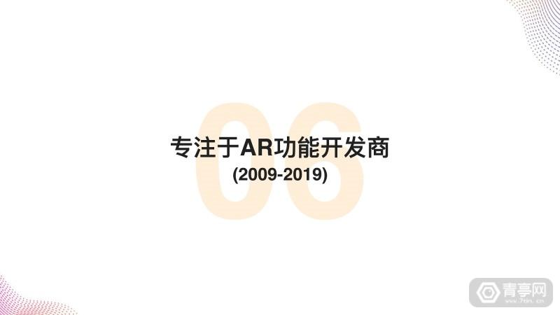 七麦研究院发布AR产品数据报告 (33)