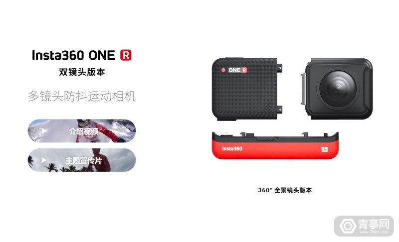 Insta360发布模块化相机One R (1)