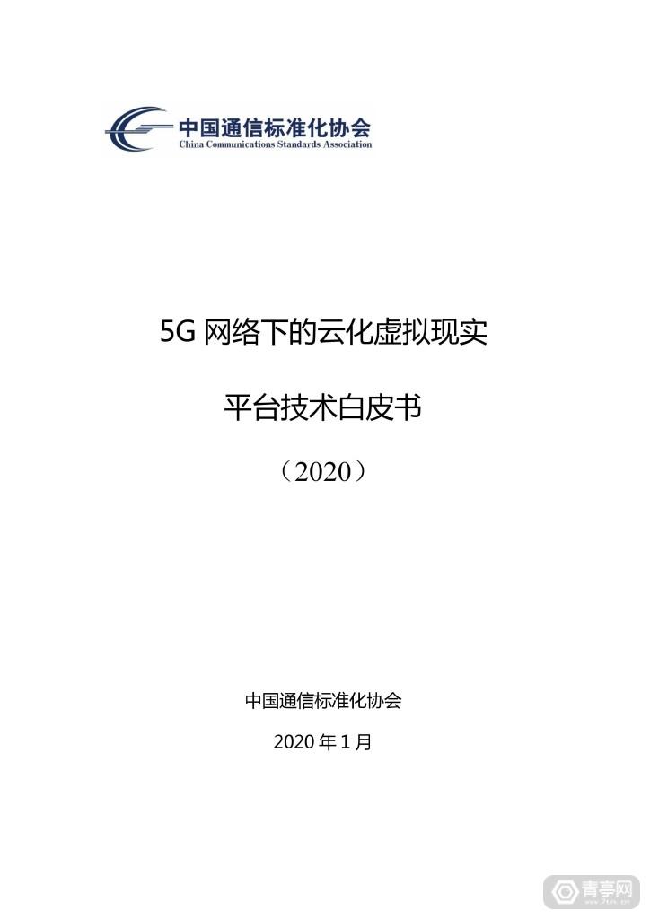 CCSA发布《5G网络下的云化虚拟现实平台技术白皮书》 (1)