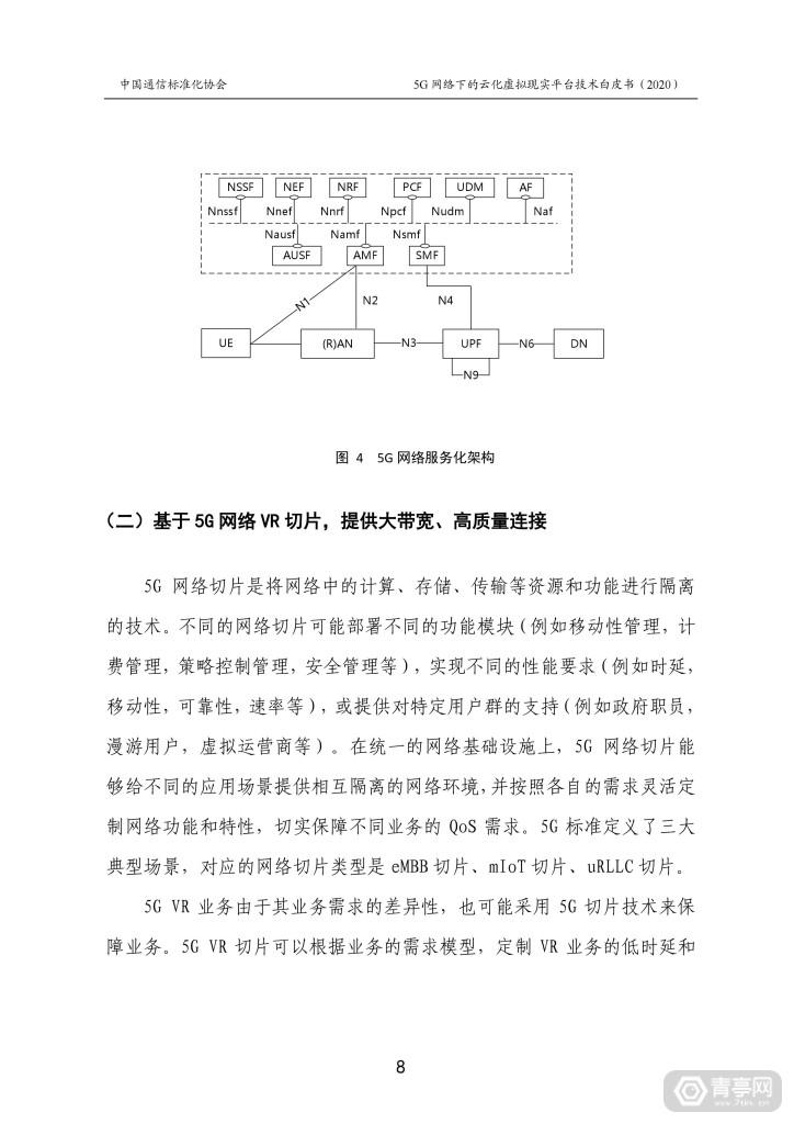 CCSA发布《5G网络下的云化虚拟现实平台技术白皮书》 (14)