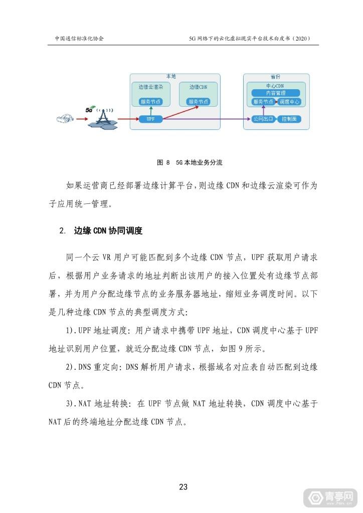 CCSA发布《5G网络下的云化虚拟现实平台技术白皮书》 (29)