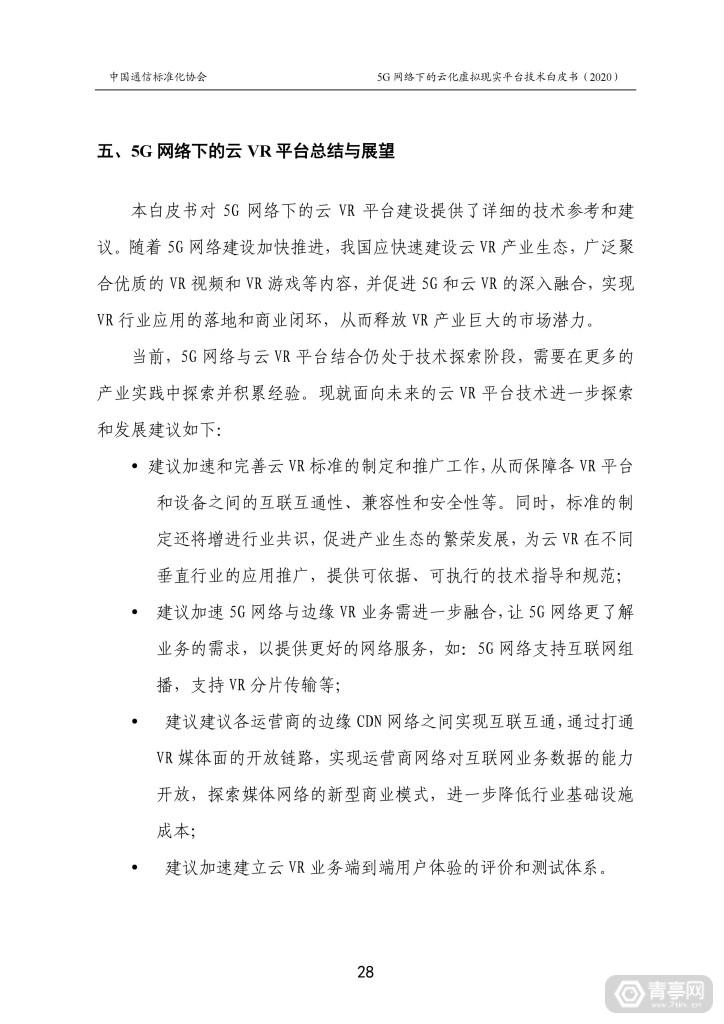 CCSA发布《5G网络下的云化虚拟现实平台技术白皮书》 (34)