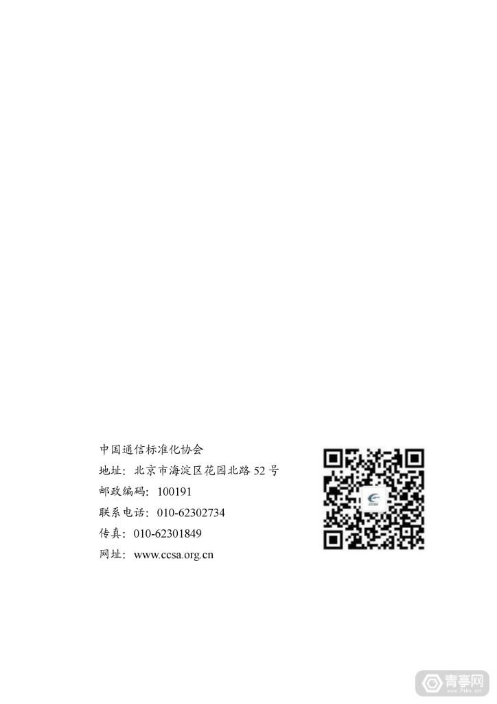 CCSA发布《5G网络下的云化虚拟现实平台技术白皮书》 (40)