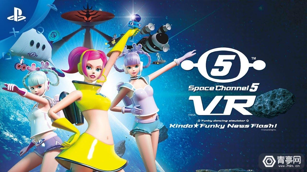 世嘉跳舞游戏《太空频道5》VR版将于2月25日登陆PS VR