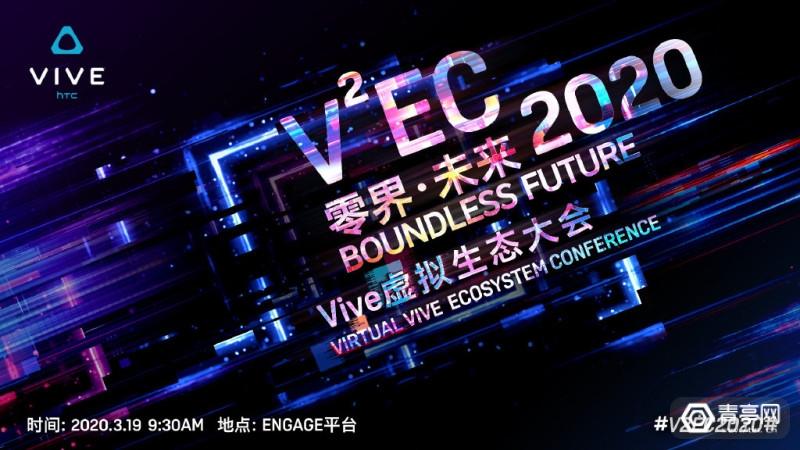 HTC VEC2020开发者大会