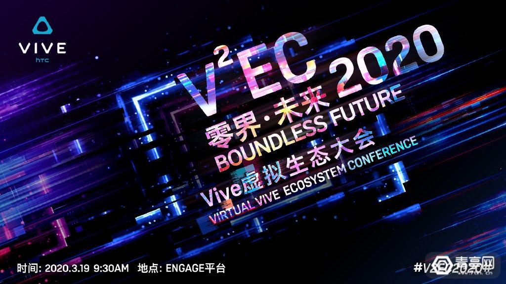 王雪红出席,HTC将通过线上和VR直播开发者大会