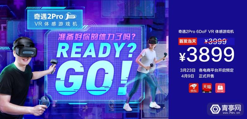 """3月16日,爱奇艺宣布推出奇遇2Pro  6DoF VR体感游戏机,以更具沉浸感的6DoF交互技术为用户打造身临其境的游戏体验。此次发布的奇遇2Pro VR体感游戏机将于3月23日在各电商平台开启预售,首发价格3899元,正式售价3999元,4月9日开始正式发售。  爱奇艺智能CEO熊文表示:视频、游戏、社交是VR的三个核心应用场景,也代表了VR行业发展的三个阶段。爱奇艺在过去四年中凭借""""内容+终端""""的""""软硬一体""""战略,在VR领域内将观影体验做到了全球最高规格。接下来,以5G、AI为核心的前沿技术也将加速爱奇艺在游戏场景的快速落地,inside-out 6DoF定位追踪是技术核心和行业趋势,同时也是奇遇VR后续的重点战略布局。  爱奇艺奇遇2Pro VR体感游戏机 在交互模式上正是采用了行业前沿的inside-out 6DoF游戏技术,通过配置双6DoF VR双手柄,实现了头部和手部六自由度(6DoF追踪定位功能,更能满足用户对虚拟现实体感游戏的使用场景,打造身临其境的游戏旅程。爱奇艺奇遇VR 2Pro采用了成熟稳定的高通骁龙835芯片,拥有6G 内存,使游戏运行更加快速通畅;可以支持低延迟的PC游戏画面串流;配置4K Real RGB,打造高分辨率、高刷新率的屏幕,实现画面顺滑无拖影;爱奇艺奇遇VR 2Pro头显主体仅为318g,采用前后平衡、不压面设计,力求用户进行游戏娱乐时可以更舒适、长久佩戴。  为打造最佳的6DoF游戏体验,爱奇艺奇遇VR 2Pro此次和HTC viveport进行深度合作,为用户提供海量游戏资源,实现超过300款VR游戏的极致畅享,包括深受玩家推荐的《拳击传奇曼尼 VR》《愤怒的小鸟VR:猪岛》《忍者传奇VR》《水果忍者》等经典头部热门游戏,在结合爱奇艺奇遇VR 2Pro的强大配置下打造超清真3D场景游戏的视觉效果和娱乐体验。VIVEPORT作为爱奇艺重要的游戏内容合作伙伴之一,双方在游戏内容和运营方面紧密合作,致力于为用户提供最佳游戏体验。后续爱奇艺奇遇也会逐步落地以网易影核为代表的顶尖游戏发行商作为游戏生态合作伙伴,更高效地引入全球最优秀的VR作品。  VR业界普遍认为,随着 2019 年 5G 大幕开启, """"5G 云 VR""""的概念将成为焦点,而一体机将成为未来主流。据最新发布的《IDC全球增强与虚拟现实支出指南》显示,2020年全球AR/VR规模将达188亿美元,同比增长78%。其中,中国市场达57.6亿美元,占比超过全球市场份额的30%,成为支出规模第一的国家。IDC认为,在消费者领域支出规模最大的场景即为VR游戏和VR视频,且头显设备在应用场景中的采纳率最高,未来将继续保持增长态势。  爱奇艺从2017年便开始布局VR/AR产业,进行硬件、技术、内容的协同发展,先后推出奇遇系列一体机;拥有领先的 """"iQUT巨幕影院""""和VR 8K全景直播方案,荣登""""2019中国VR50强企业"""",并于2019年11月完成亿级A轮融资。在销售成绩上,奇遇系列VR一体机持续多年获得京东、天猫双十一垂类产品销冠;在用户粘性上,据最新的2020年春节数据显示爱奇艺奇遇VR用户日均观看时长同比超过50%;在行业合作上,爱奇艺抢先落地5G+VR+IP酒店娱乐空间,参与北京国际电影节、戛纳电影节、庆祝新中国成立70周年阅兵、打造LANVIN VR云看秀等多种活动,持续探索VR+的不同形态表达, 不断打开多元商业化的落地形式想象空间。  面对未来,爱奇艺奇遇将坚持用户需求导向的平台策略,为开发者提供完善高效的开发工具,并长期持续投入资源,帮助开发者在奇遇平台上及时便捷地发布最新最好的内容,通过奇遇产品最大范围地分发触达VR用户获得收益,形成良好的生态循环。并在以5G、AI为核心的前沿技术助力下,持续完善VR场景生态,拓展覆盖边界,引领""""5G+VR""""的娱乐新潮流"""