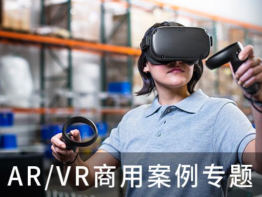 青亭网,AR案例,VR案例,虚拟现实,VR,AR,7tin,青亭,媒体,资讯,增强现实