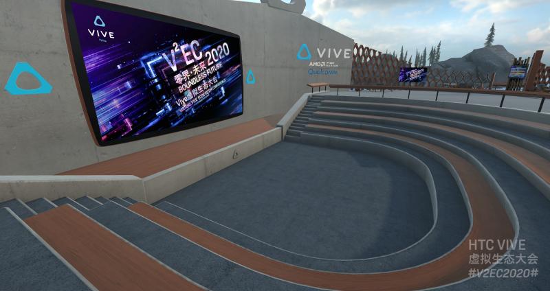 HTC VIVE虚拟生态大会(V²EC) (5)