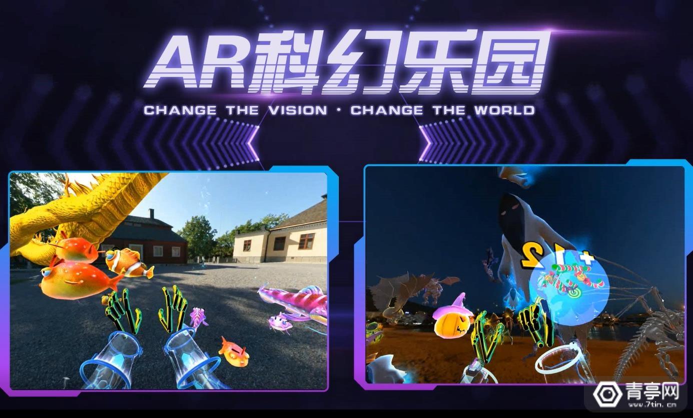[案例] AR+娱乐:AR科幻乐园项目