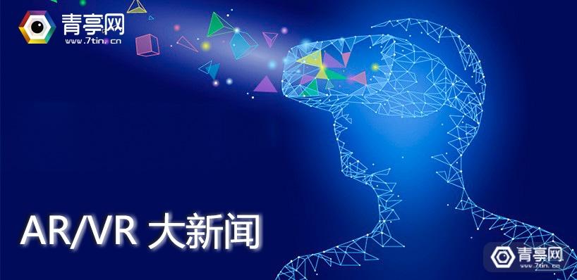 本周大新闻|Mojo Vision获3.6亿融资,国家VR/AR质量监督检验中心成立