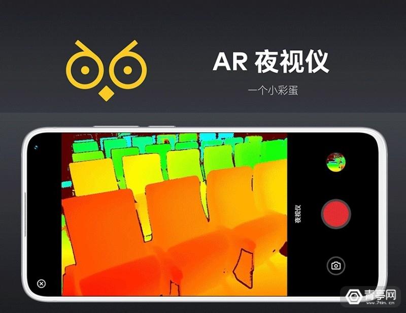 魅族17 Pro 3D深感探测器3