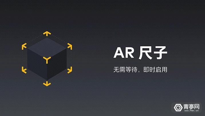 魅族17 Pro 3D深感探测器2