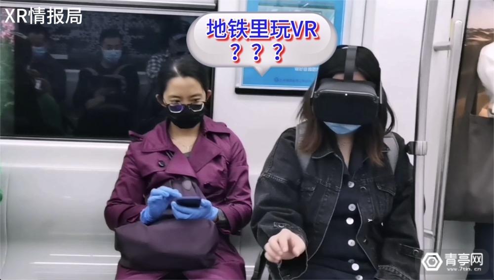 XR情报局:地铁上能玩AR/VR吗,我们帮你试了试