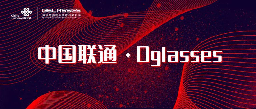 中国联通携0glasses山西公司助力5G+汽车智能制造