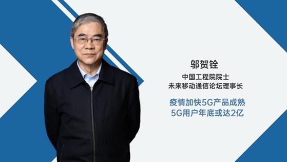 邬贺铨院士:疫情加快5G产品成熟,5G用户年底或达2亿