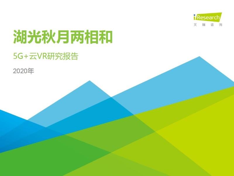 艾瑞:2020年5G+云VR研究报告 (1)