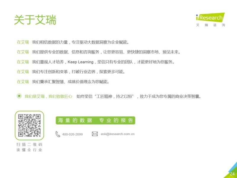 艾瑞:2020年5G+云VR研究报告 (24)