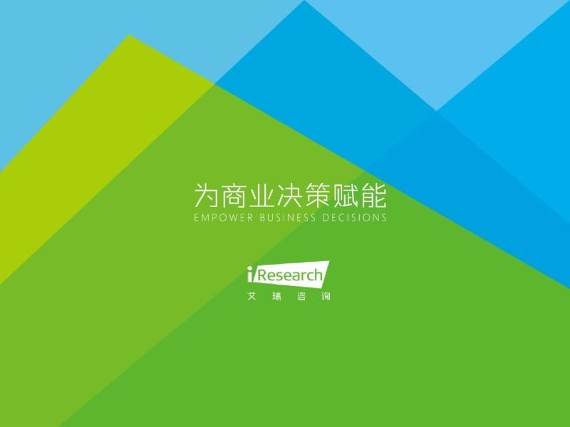 艾瑞:2020年5G+云VR研究报告 (26)