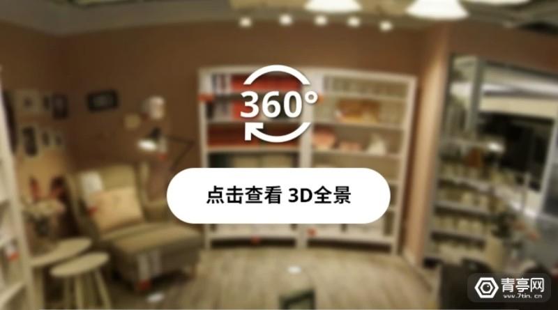 天猫618首次推出3D购物