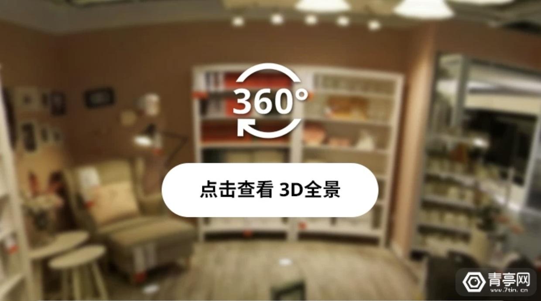 用手机就能3D实景逛街!天猫618首次推出3D购物