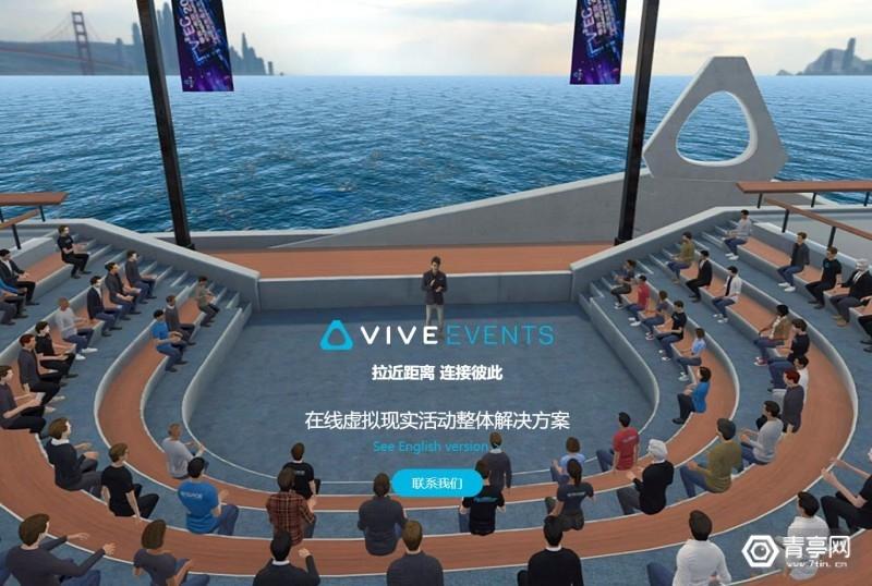 VIVE EVENTS。该方案基于HTC Vive XR Suite