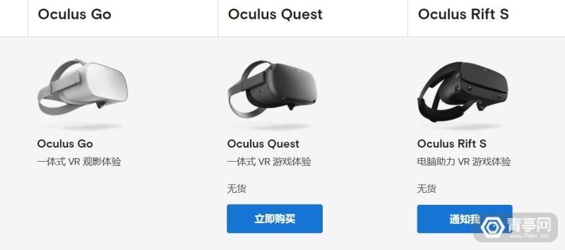 Oculus 三款