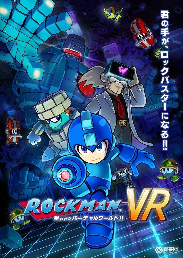 capcom VR